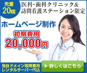 医科・歯科クリニック&訪問看護ステーション限定、先着20院に限りホームページ制作が格安の20000円で!